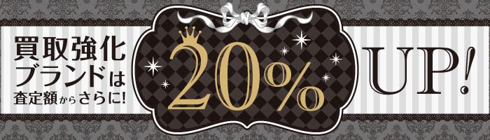 買取強化ブランド20%UP!